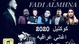 Dj Fadi Almhna -- كوكتيل اغاني عراقيه للحفلات 2020