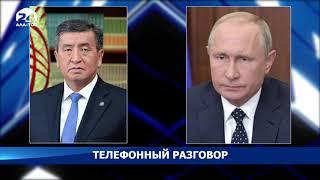 Телефонный разговор Жээнбекова с Президентом России Владимиром Путиным - Новости Кыргызстана