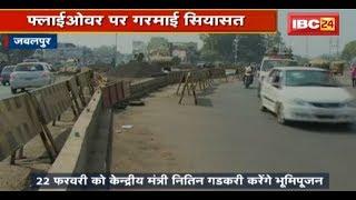 Jabalpur News MP: Flyover भूमिपूजन को लेकर BJP और Congress आमने-सामने