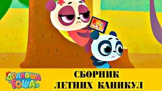 Дракоша Тоша - Сборник летних каникул | Мультфильмы для детей