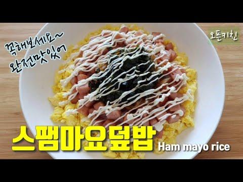 맛없을수 없는 맛 / 스팸마요덮밥 Ham mayo rice