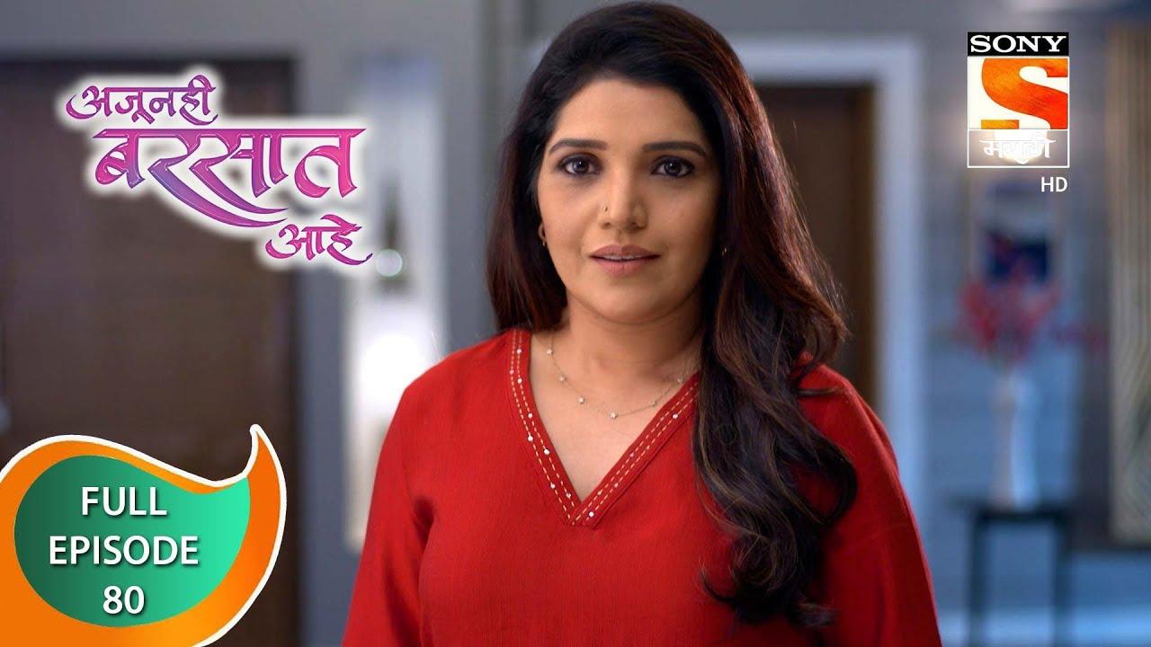 Download Ajunahi Barsat Ahe - अजूनही बरसात आहे - Ep 80 - Full Episode - 12th October 2021