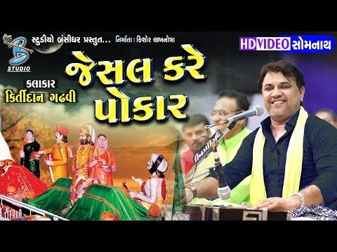 Kiritdan Gadhvi 2018 - Jesal Kare Pokar - By Bansidhar Studio