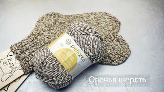 Эко-пряжа из 100% полугрубой овечьей шерсти от Пехорки