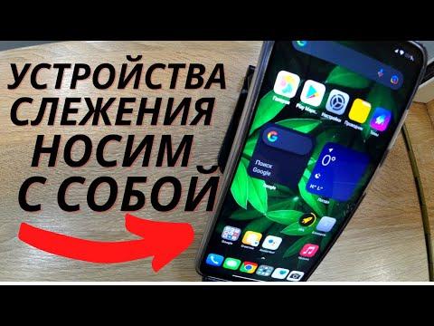 Большинство из нас всегда НОСЯТ с собой устройства СЛЕЖЕНИЯ ✅ Вот что сказал Павел Дуров!