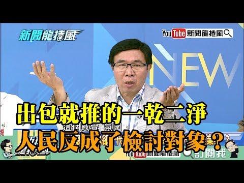 【精彩】千錯萬錯都是人民的錯 張茂楠嗆:林聰賢還不是你們選出來的!