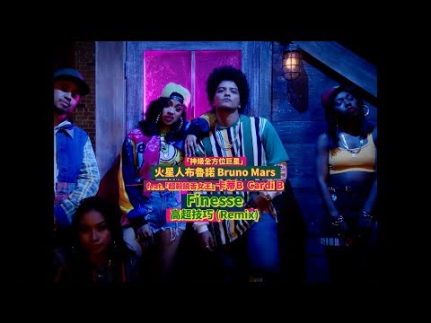 Bruno Mars 火星人布魯諾 - Finesse 高超技巧 [Remix] feat. Cardi B 卡蒂B  (華納official HD 高畫質官方中字版)