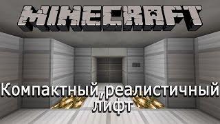 Компактный,реалистичный лифт ( Minecraft 1.8 +.... )(В этом видео обзоре я покажу вам как сделать самый компактный реалистичный лифт в minecrafte) Начиная с версии..., 2015-02-26T09:12:33.000Z)