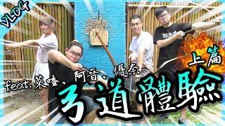 弓道體驗(上) ─ 教學篇!原來我根本負面教材!【胡生若夢】(feat.道禾六藝文化館)
