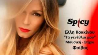 Kokkinou Feat Mister Djs & Mento(Silent Man Remix) - Ta Genethlia Mou(Dj Bill X Remix)
