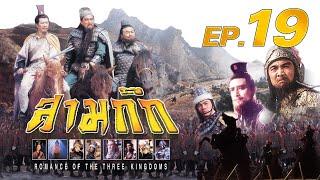สามก๊ก 1994 | พากย์ไทย | TVB Thailand | MVHub | MVTV | ซีรีส์จีน | #EP19 พี่น้องพร้อมหน้า