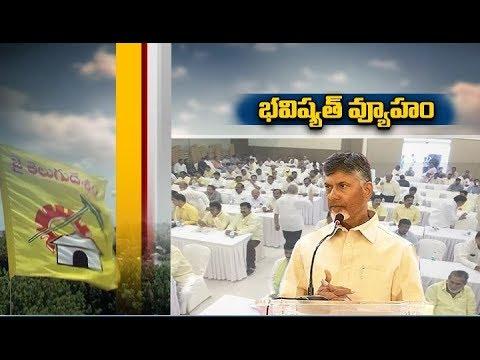 Chandrababu to Address TDP Workers | at Party Meet Today | at Vijayawada