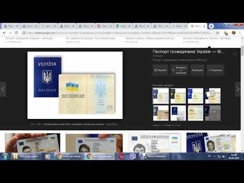 Паспорт гражданина Украины не действителен?