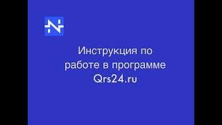 Обучение по работе в программе qrs24.ru Нормокард