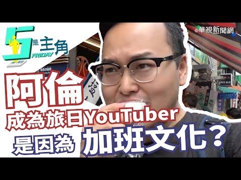 【5是主角】不適應日本加班文化 踏上YouTuber之路