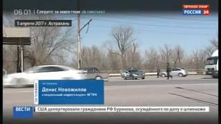 Астрахань 06 04 17 Район нападения на пост Росгвардии в Астрахани полностью оцеплен