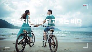 ➠ 푸른자전거를 타고 오는 바다 - 피아노 포엠