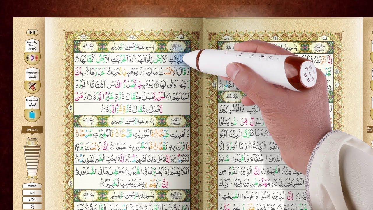 Ahsan Ul Kalam E-Quran Teacher User Guide