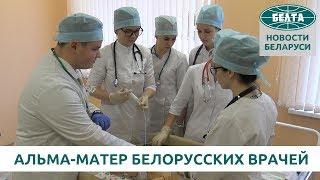 Альма-матер белорусских врачей