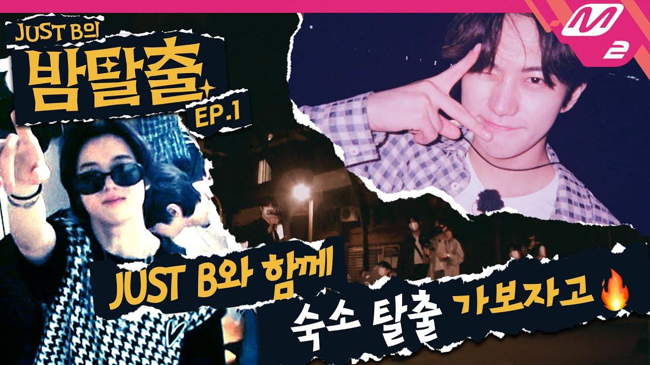 [JUST B의 밤탈출] Ep.1 우당탕탕 저스트비의 첫 자유시간🌙 낭만가득(?) 새벽 인천 앞바다에서 추억쌓기⛱ (ENG/JPN SUB) | JUST B's Baam Escape