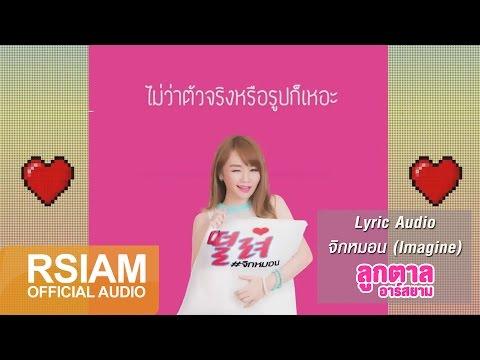 จิกหมอน (Imagine) : ลูกตาล อาร์ สยาม [Official Audio] | สโมสรชิมิ