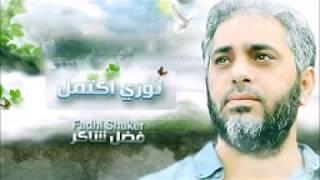 أنشودة نورى إكتمل    فضل شاكر HD    2013   YouTube