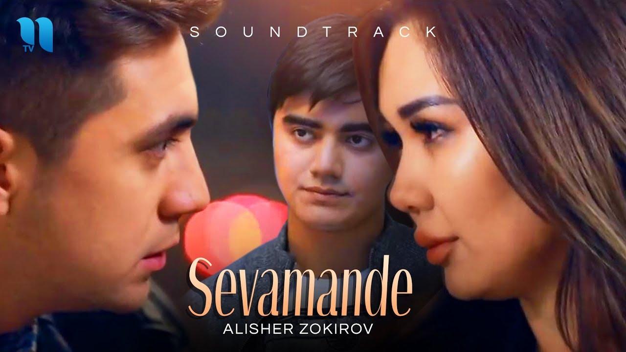 Alisher Zokirov | Алишер Зокиров - Sevamande (soundtrack)