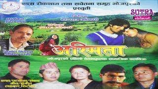 """नेपाली कथानक चलचित्र """"अस्मिता """" ASMITA - Nepali Full Movie - Social Awareness Drama Movie ( 2012 )"""