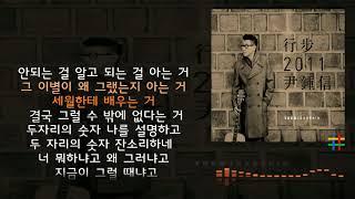 윤종신 (Yoon Jong Shin) - 나이 (age) 가사 (lyrics) 연속듣기