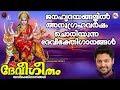 ദേവീഗീതം | ദേവിഭക്തിഗാനങ്ങൾ | Hindu Devotional Songs Malayalam | Devi Devotional Songs |