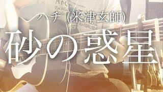 【弾き語りコード付】砂の惑星 / ハチ (米津玄師) マジカルミライ 2017 テーマソング【フル歌詞】 thumbnail