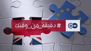 بريطانيا تغادر الاتحاد الأوروبي | #دقيقة_من_وقتك