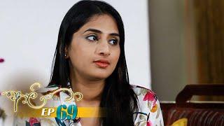 Aaliya | Episode 69 - (2021-07-08) | ITN Thumbnail