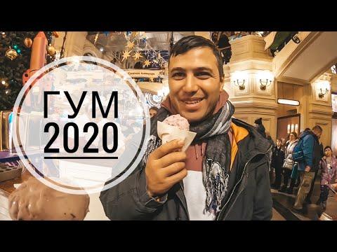 ГУМ 2020 КУШАЕМ ВКУСНОЕ МОРОЖЕНОЕ КАК В ДЕТСТВЕ! ТУРОК В РОССИИ