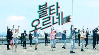 Video BTS(방탄소년단) _ FIRE(불타오르네) Dance Cover by DAZZLING from Taiwan download MP3, 3GP, MP4, WEBM, AVI, FLV Agustus 2018