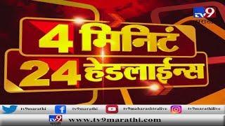 4 मिनिटे 24 हेडलाईन्स   4 Minutes 24 Headlines   17 January 2020-TV9