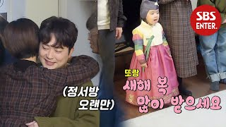 'Yunji's cousin' Park Hyun-bin appeared in good shape☆ (feat.