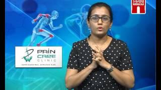 PAIN CARE - હાડકા અને માસપેશિયાનો દુખાવો ( 15 -07- 2017)