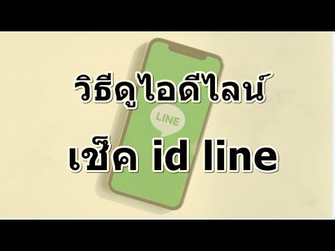 วิธีดูไอดีไลน์ ของเรา เช็ค id line