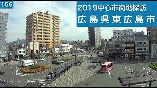 2019中心市街地探訪156・・広島県東広島市