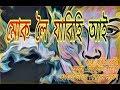 An Assamese Poem : Mok Loi Jabihi Aai (lyrical)