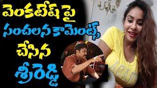 Actress Sri Reddy Shocking Post About Venkatesh | #F2Movie | Tollywood News | Top Telugu Media
