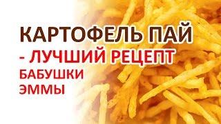 Картофель фри тонкой соломкой    Рецепт Бабушки Эммы