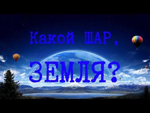 Какой ШАР - ЗЕМЛЯ, если ваш космос на высоте 10 километров и тени не меняются?!