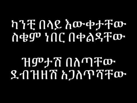 Eyob Mekonnen Debezezesh - Lyrics