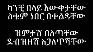 Eyob Mekonnen - Debzezesh ደብዝዘሽ (Amharic With Lyrics)