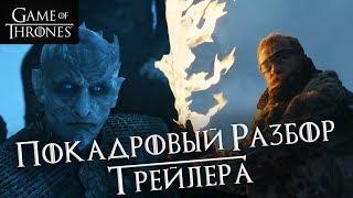 Игра престолов 7 сезон: ОБЗОР ТРЕЙЛЕРА #2