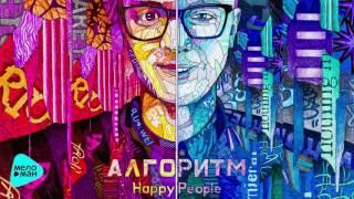 Happy People Алгоритм Official Audio 2017