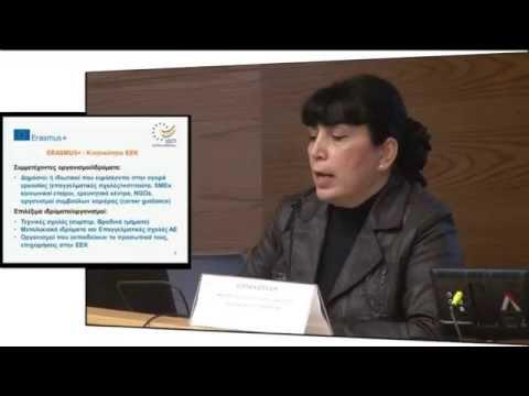 Erasmus+ και οι ευκαιρείες για χρηματοδότηση και ανάπτυξη των ΜμΕ-πρωτοβουλία