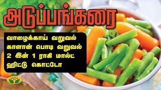 Adupangarai 13-02-2020 Jaya Tv Samaiyal